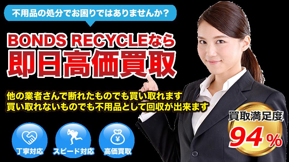岡山不用品買取│ボンズリサイクル